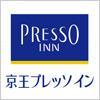 京王プレッソイン(Presso Inn)のロゴマーク