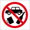 飲酒運転を警告するアイコン標識マーク