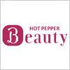 ホットペッパービューティー(HOT PEPPER Beauty)のロゴマーク