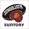 サントリーサンゴリアス(SUNGOLIATH)のロゴマーク