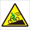 自転車のスピード出しすぎ注意の標識アイコンイラスト