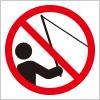釣りの禁止を表す標識アイコンマーク