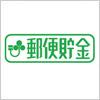 郵便貯金のロゴマーク