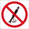 花火禁止を表す標識アイコンマーク