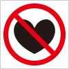 恋愛禁止を表す標識風アイコンマーク