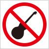 路上ライブ等の禁止を表す標識アイコンマーク
