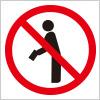 キャッチセールスやビラ配り勧誘等の禁止を表す注意標識アイコンマーク