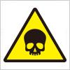ドクロ・頭蓋骨マークのいかにも危険そうな注意標識アイコンマーク