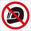 フルフェイスのヘルメット着用禁止を表す標識アイコンマーク