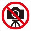 三脚撮影禁止を表す標識アイコンマーク