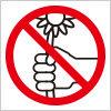 花摘み禁止の注意標識アイコンマーク