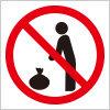 ゴミの置き去り禁止の注意標識アイコンマーク