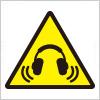 音漏れ注意、ヘッドフォンの標識アイコンマーク
