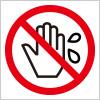 濡れた手の危険注意標識アイコンマーク