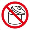 フタ開放禁止の注意標識アイコンマーク