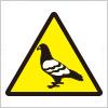 鳩の糞などの注意標識アイコンマーク