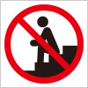 階段での座り込み禁止を表す標識アイコンマーク