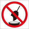 ソースの二度漬け禁止の標識アイコンマーク
