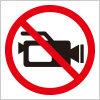 動画撮影禁止を表す標識アイコンマーク