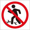 足音による騒音の禁止を表す標識アイコンマーク