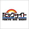 東京ビッグサイトのロゴマーク