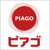 ピアゴ(PIAGO)のロゴマーク