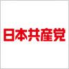 日本共産党のロゴマーク