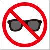 サングラス着用禁止の標識アイコンイラスト