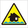 浸水注意の標識アイコンマーク