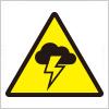 落雷注意の標識アイコンマーク