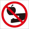 果物の採取禁止の標識アイコンイラスト