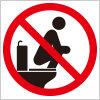 洋式便座への乗ることの禁止を表す標識アイコンマーク