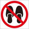 スリッパ禁止を表す標識アイコンマーク