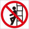 よりかかり(積荷等)禁止を表す標識アイコンマーク