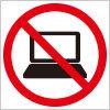 パソコン利用の禁止を表す標識アイコンマーク