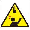 落下物・頭上注意を表す標識アイコンマーク