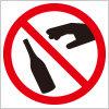 空きビン(捨てる・投げる)禁止を表す標識アイコンマーク