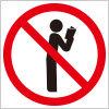立ち読み禁止を表す標識アイコンマーク