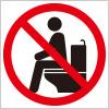 トイレ使用禁止を表す標識アイコンマーク