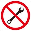 修理・故障・分解等の禁止を表す標識アイコンマーク