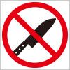 刃物(ナイフ・包丁等)の使用禁止を表す標識アイコンマーク