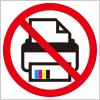 カラーコピー利用の禁止を表す標識アイコンマーク
