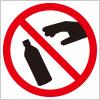 空きペットボトル(捨てる・投げる)禁止を表す標識アイコンマーク