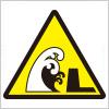 津波(堤防)注意を表す標識アイコンマーク