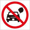 停車中のアイドリング禁止の標識アイコンマーク