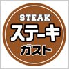 ステーキ専門のファミリーレストラン ガストのロゴです