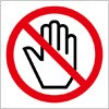 触れるな禁止標識