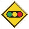 信号を表す道路標識