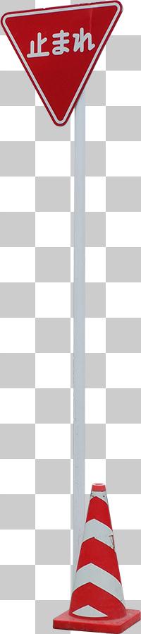 止まれの標識と赤い三角コーンの切り抜き画像